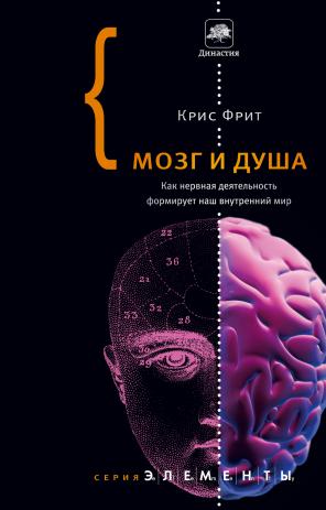 Мозг и душа как нервная деятельность