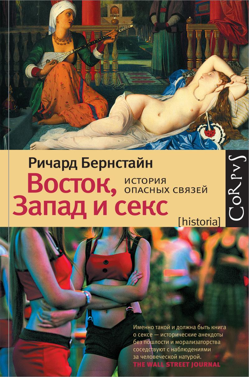 Смотреть секс востока 2 фотография