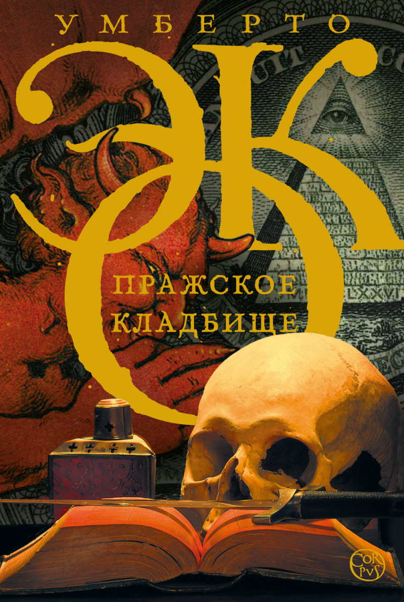 Книги Умберто Эко Пражское Кладбище