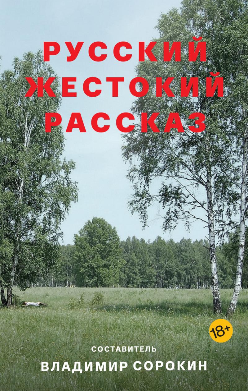 Русский инцєст рассказы 9 фотография