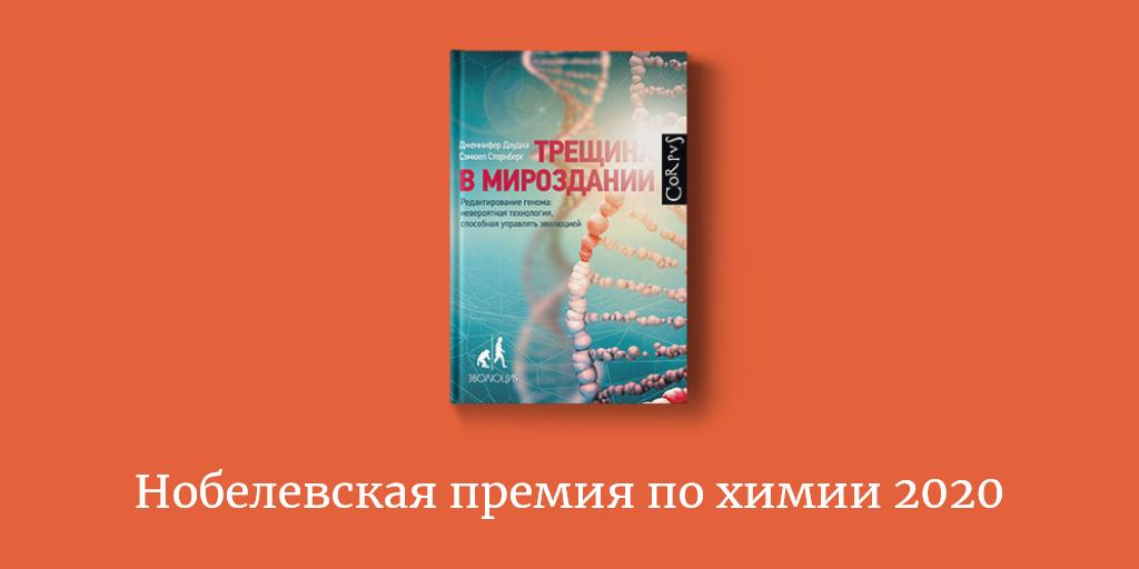 Светлана Ястребова о Дженнифер Даудне, редактировании генома и Нобелевской премии