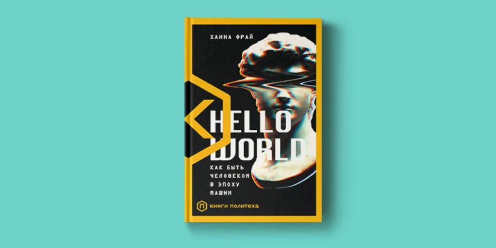 """Когда нельзя уступать. Фрагмент из книги Ханны Фрай """"HELLO WORLD"""""""