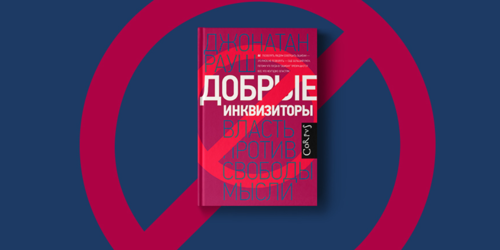 "Переводчик Карина Назаретян о книге Джонатана Рауша ""Добрые инквизиторы"""
