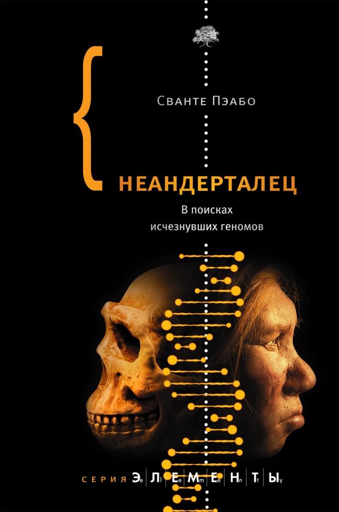 """Сванте Пэабо """"Неандерталец. В поисках исчезнувших геномов"""""""