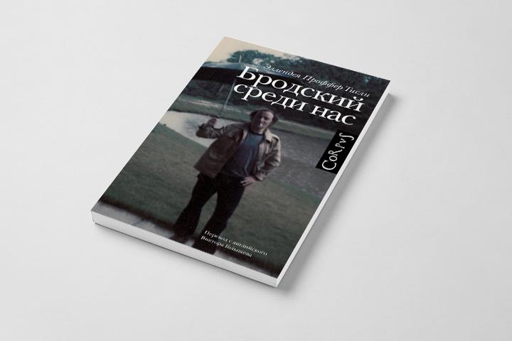 """Книга """"Бродский среди нас"""""""