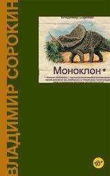 """Владимир Сорокин """"Моноклон"""""""