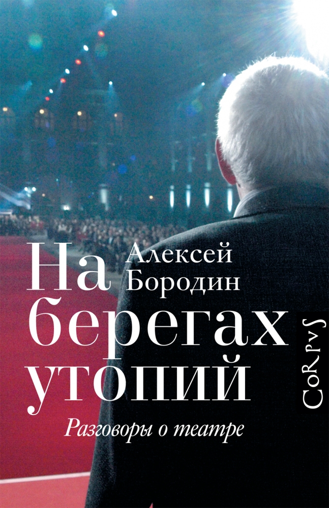 Алексей Бородин - На берегах утопии. Разговоры о театре