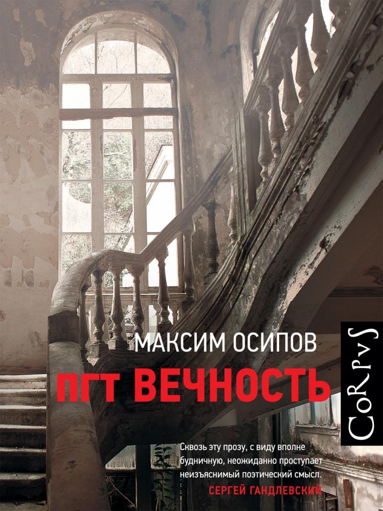 Максим Осипов ПГТ - Вечность