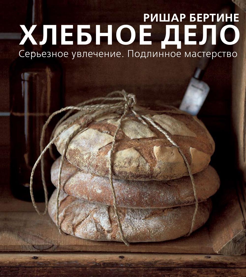 Ришар бертине свой хлеб скачать бесплатно pdf