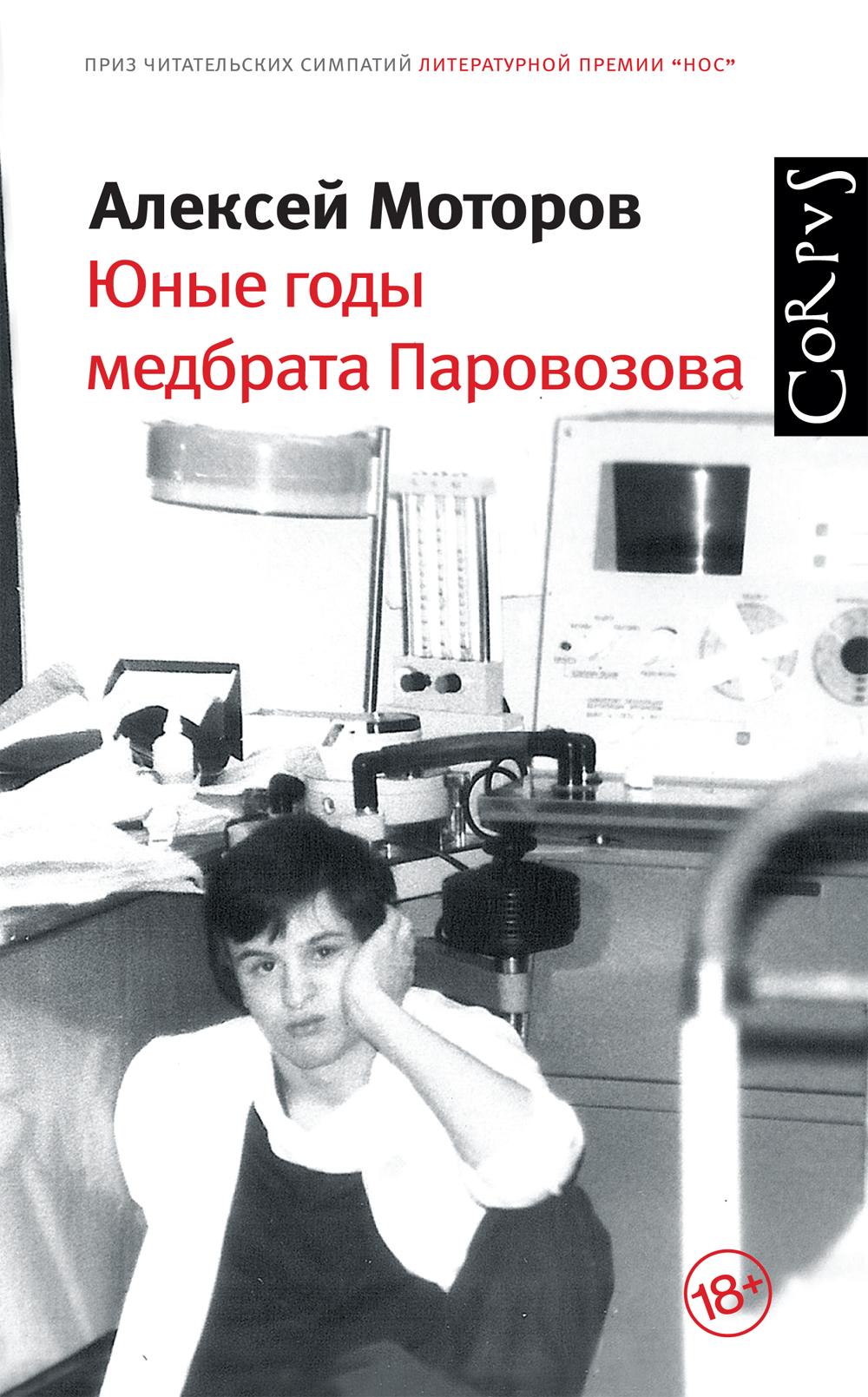 Алексей Моторов. Юные годы медбрата Паровозова