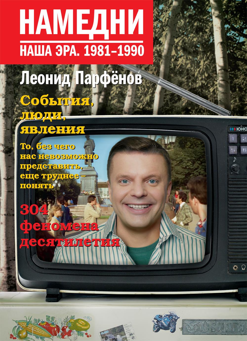 Леонид Парфёнов. Намедни. Наша эра. 1981- 1990