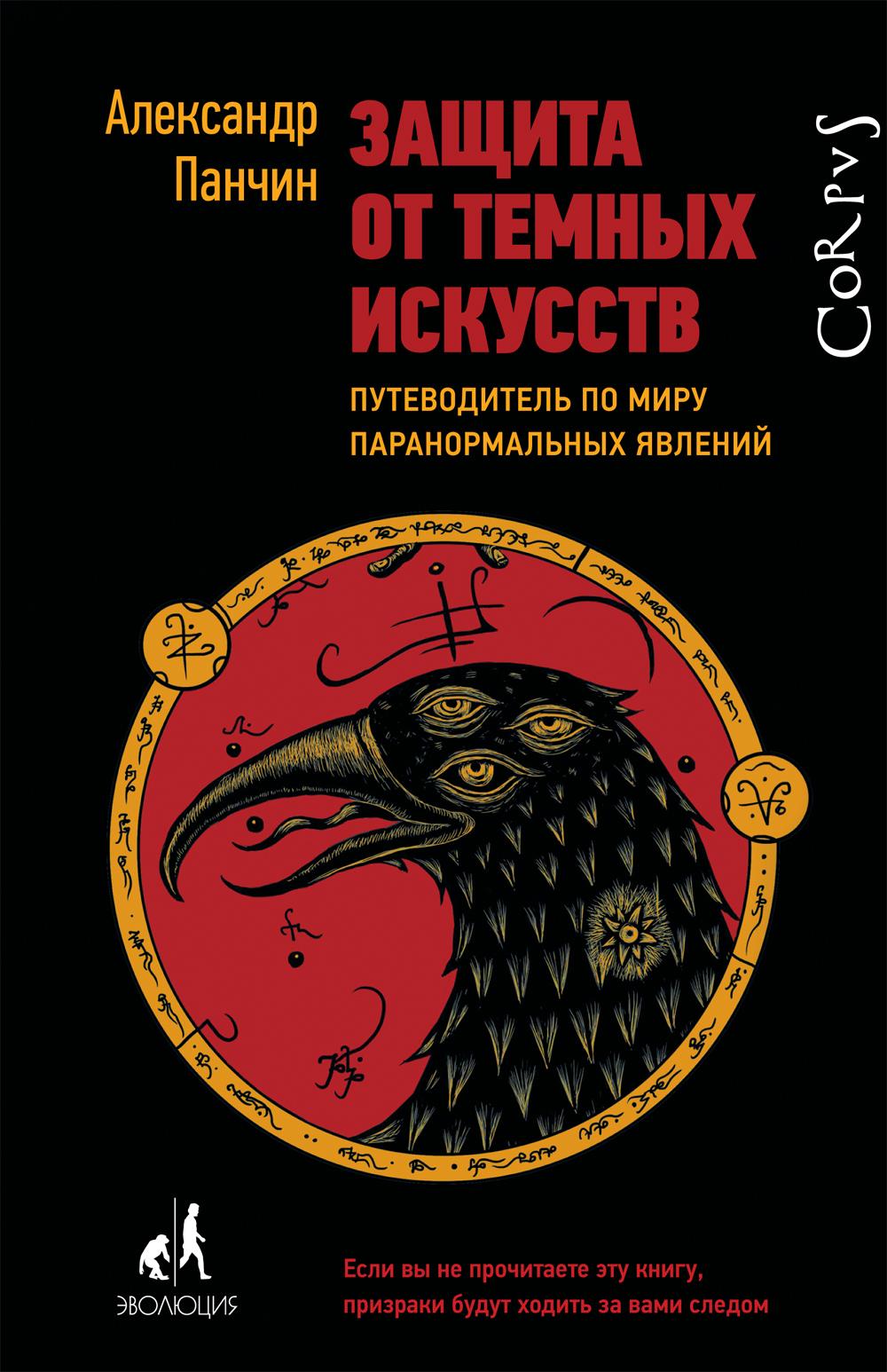 Александр Панчин. Защита от темных искусств