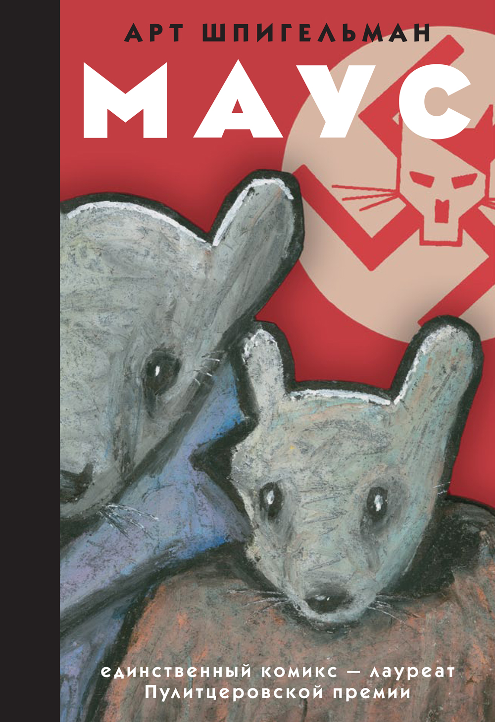 Маус, Комикс | Графический роман