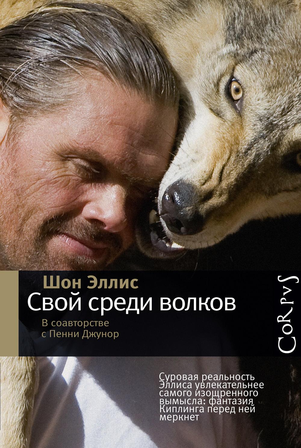 Скачать книгу шон эллис свой среди волков