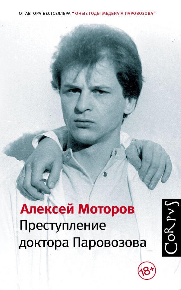 Алексей Моторов. Преступление доктора Паровозова