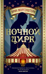 Эрин Моргенштерн — Ночной цирк