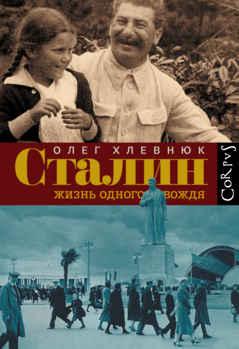 tnw239-Khlevnjuk-Stalin-1000.jpg